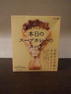 Hanshin_curry0052