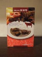 Hanshin_curry0053