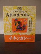 Hanshin_curry0054