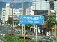 2007_082526kyushu0010