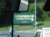 2007_082526kyushu0011