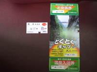 2007_0924toyama_kurobe0035