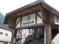 2007_0924toyama_kurobe0138