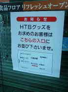 Mitsukoshi_oshirase