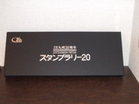 Jrkyushu_stamp200003