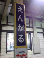 2007_1027hokkaido0155