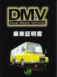 Dmv0007