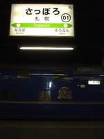 2007_1202tokyo_hokkaido0033