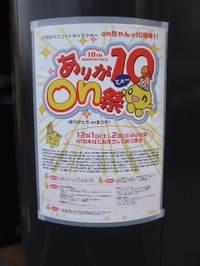2007_1202tokyo_hokkaido0039