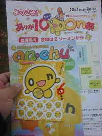 2007_1202tokyo_hokkaido0042
