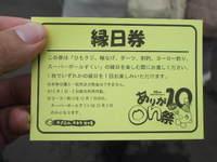 2007_1202tokyo_hokkaido0043