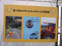 2007_1202tokyo_hokkaido0047