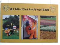 2007_1202tokyo_hokkaido0050