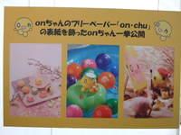 2007_1202tokyo_hokkaido0051