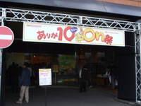 2007_1202tokyo_hokkaido0052