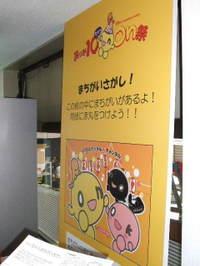 2007_1202tokyo_hokkaido0066