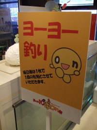 2007_1202tokyo_hokkaido0070