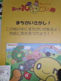 2007_1202tokyo_hokkaido0081
