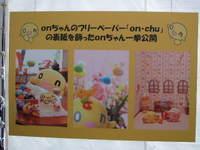 2007_1202tokyo_hokkaido0083