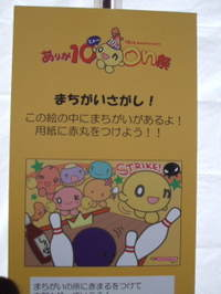 2007_1202tokyo_hokkaido0084