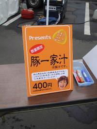 2007_1202tokyo_hokkaido0089