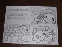 2007_1202tokyo_hokkaido0126