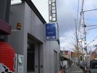 2007_1209kyoto0021