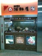 20070502_nishikigawa_hiroshima0001