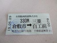 20070529_mizushima0007