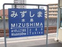 20070529_mizushima0014