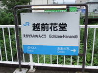 20070722fukui0004