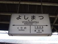 2007_0212kyushu0010