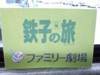 2007_0609tetsuko_tour0017