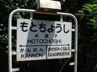 2007_0609tetsuko_tour0032