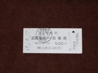 2007_0617sangi_railway0008
