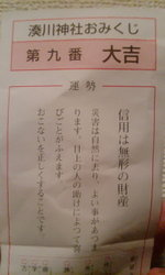 Omikuji2008_0102001