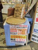 2008_0113_162217