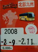 2008_0210kyushu0001