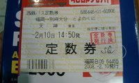 2008_0210kyushu0053_2