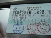 20080322_kyushu0001