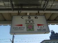 2008_0420kyushu0007