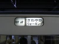 2008_0427_sakumarailpark0004