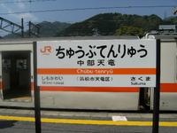 2008_0427_sakumarailpark0007