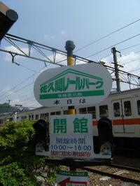 2008_0427_sakumarailpark0009