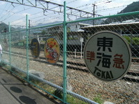 2008_0427_sakumarailpark0011