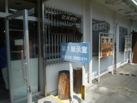 2008_0427_sakumarailpark0012