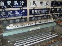 2008_0427_sakumarailpark0014