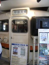 2008_0427_sakumarailpark0021