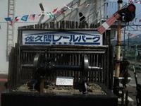 2008_0427_sakumarailpark0033