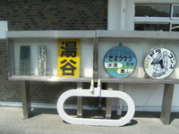 2008_0427_sakumarailpark0034